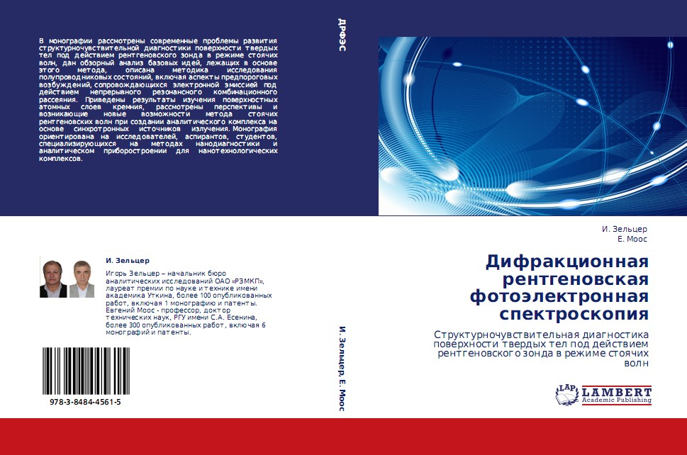 book Interventional